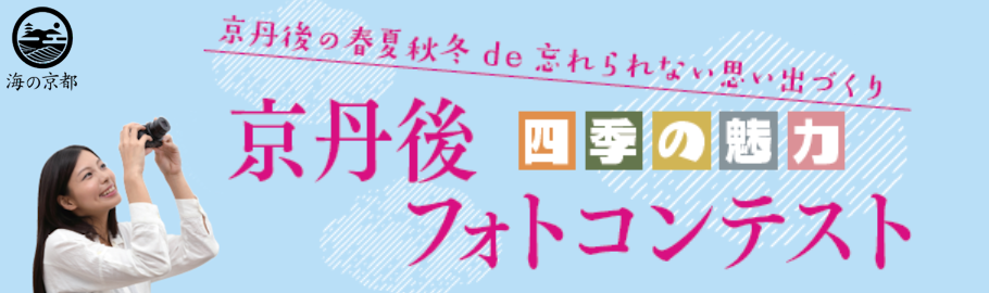 京丹後フォトコンテスト