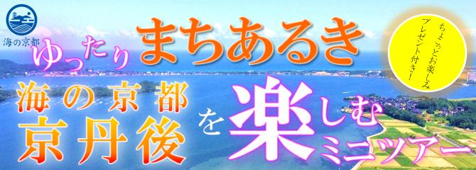 京丹後ミニツアー